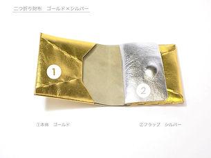 二つ折り財布ゴールド×シルバー
