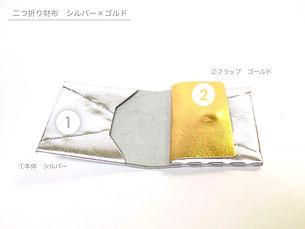 二つ折り財布シルバー×ゴールド