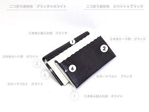 組み合わせフラップ付き長財布