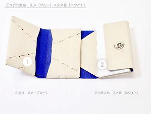 ヌメ(ブルー)×ヌメ裏(ホワイト)コンパクトウォレット_edited.jpg