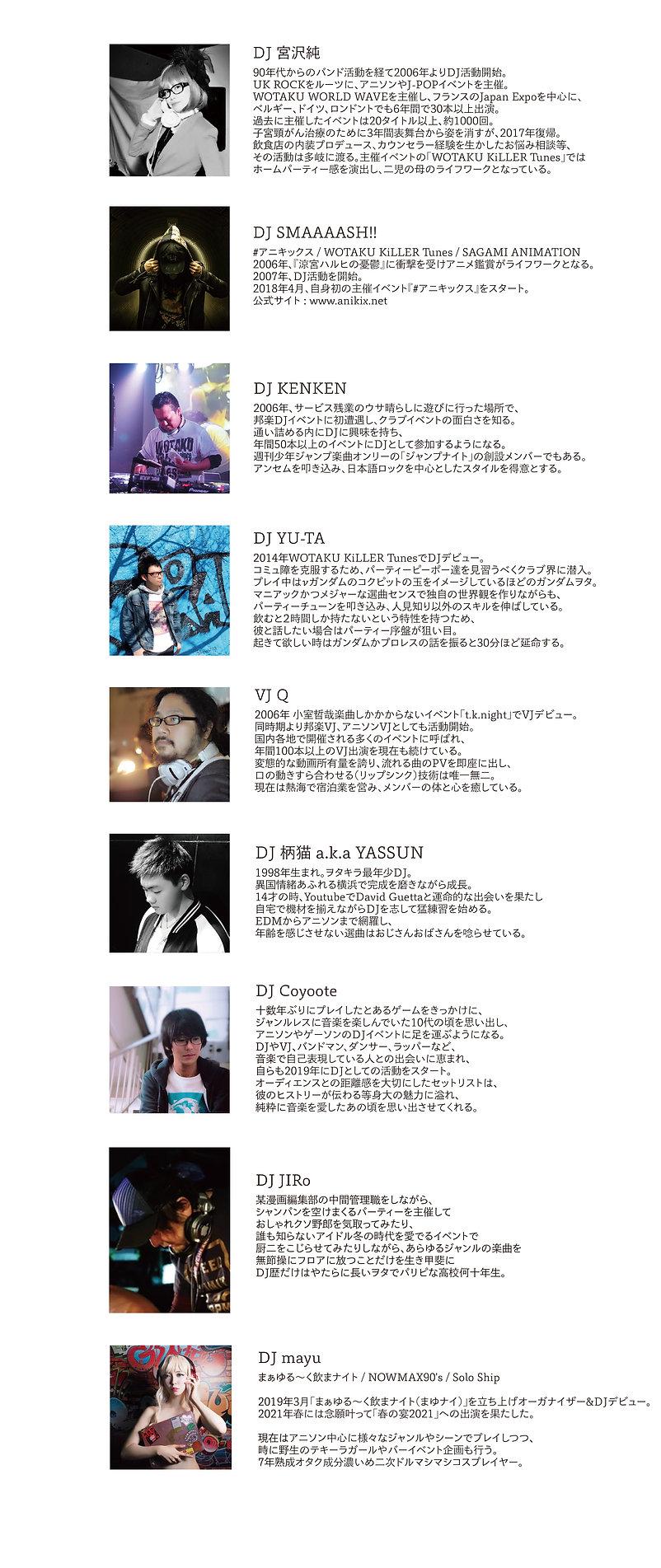 2021年ヲタキラプロフィール.jpg