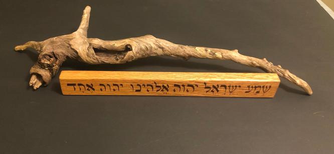 "13"" Shema prayer wood burnt on Canadian oak. - $60"