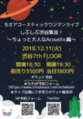 【ちさ】アコワンマン_フライヤー画像.png