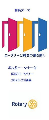20-21 ロゴ1.jpg