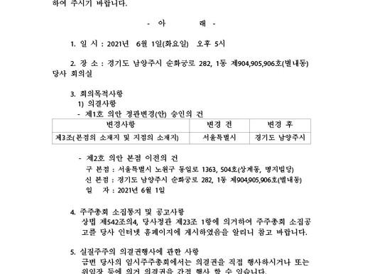 임시주주총회  소집통지서