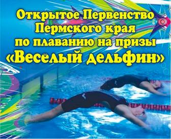 """Первенство ПК по плаванию на призы """"Веселый Дельфин"""""""