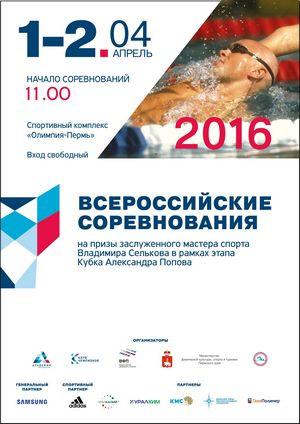 Всеросийские соревнования по плаванию.