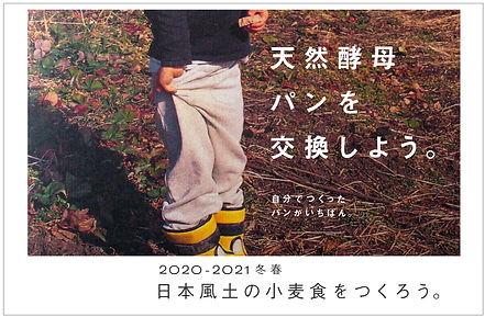 20komugi_ws_web_top.jpg
