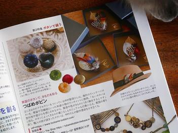 掲載誌のお知らせ:月刊『清流』11月号