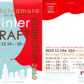 22日より、渋谷・東急文化村へ*新作その1