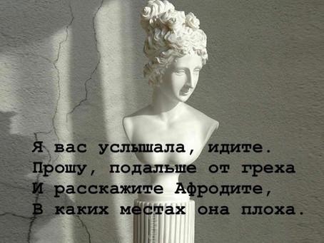 """""""Я вас услышала, идите"""" или напутствие от Златенции Золотовой"""