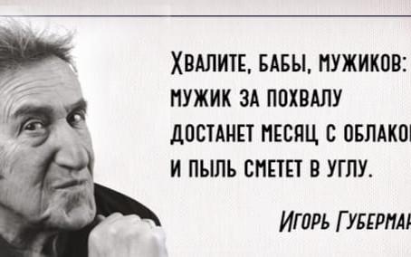 """Подборка лучших """"гариков"""" Губермана"""