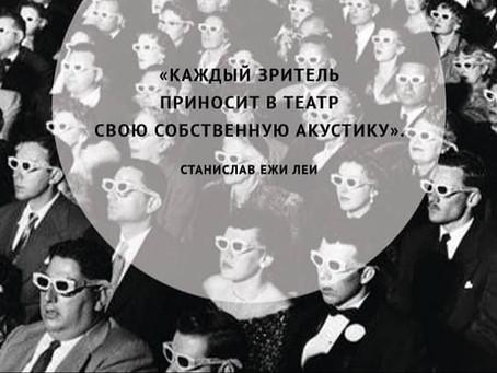 """""""Любите ли вы театр так, как я люблю его?"""" или про жизнь без театра"""