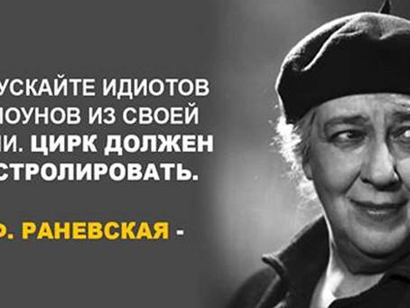 Самые искрометные цитаты Раневской