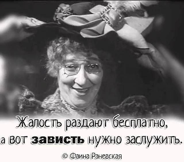 Раневская, фаина раневская, цитаты раневской, афоризмы раневской, актриса, мудрость, театр, фильмы, кино, обо всем и ни о чем, обо всем, женская территория, женский сайт, сайт для женщин, женский юмор, юмор в картинках, юмор, сарказм, смешные картинки, женская психология, философия, психология, диета, лишний вес, истории для женщин, про диеты, женщина, женское, блог обо всем, искусство, сайт обо всем, красота, мода, стиль, отношения с мужчиной, любовь, отношения, женские группы