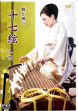 十七絃DVD最終63kb.jpg
