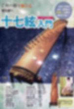 十七絃テキスト画像62kb.jpg