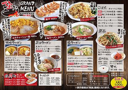 19_sanpouken_ura.jpg