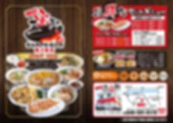 19_sanpouken_omote.jpg