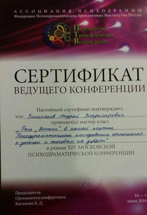 Для российских психодраматистов Московская конференция самое важное и ответственное мероприятие за г