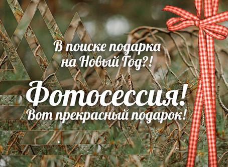Новогодний подарок!