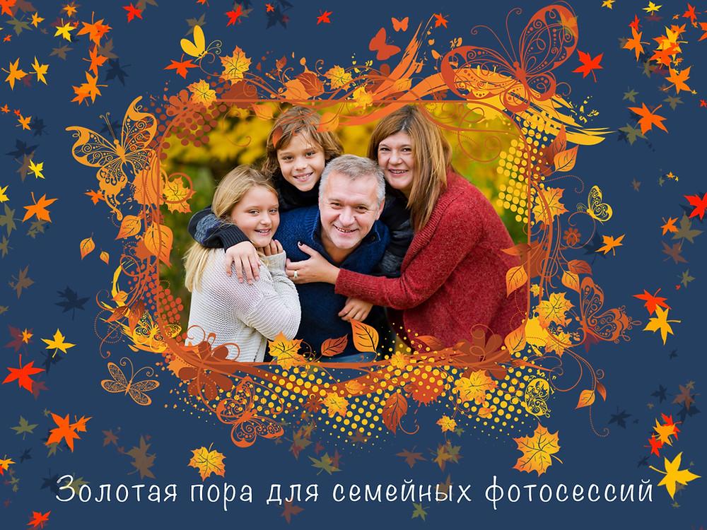 Золототая пора для семейных фотосессий