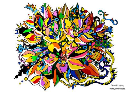 棘の多い花束.jpg