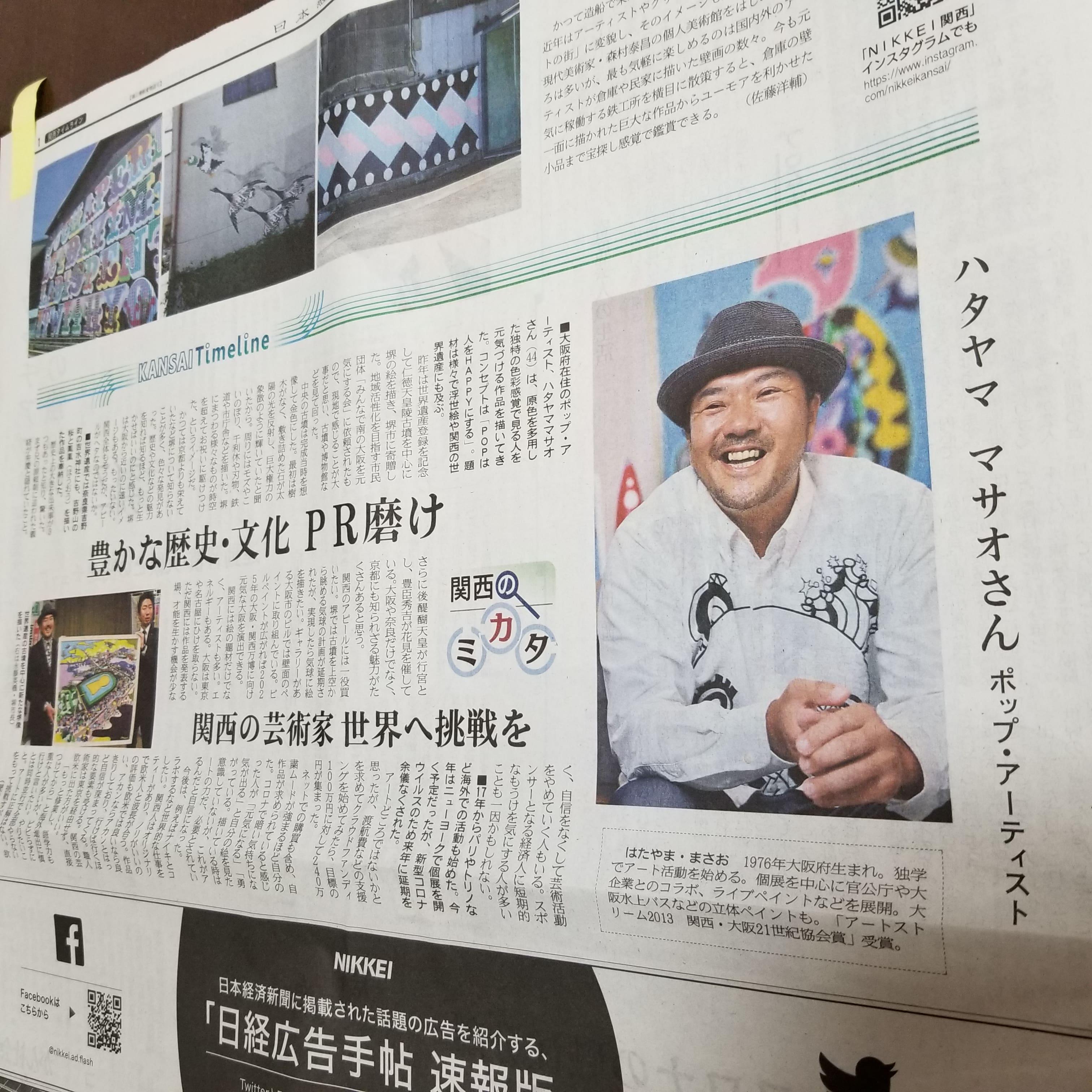 2020 9/23 日経新聞インタビュー掲載