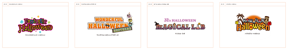 BR_halloween_campaign_logo.png