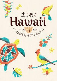 Hawaii_kidsbook_A5_FIX_01_h1_ol.jpg