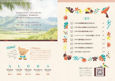 Hawaii_kidsbook_A5_FIX_02_p1p2_ol.jpg