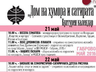Concert in Gabrovo - Official announcment