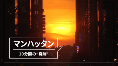 NHK「マンハッタンヘンジ」