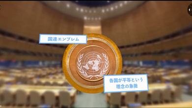 NHK「360°でわかった!国連総会」