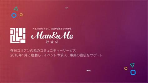 Man & Me Promotion