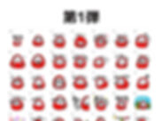 ラインスタンプ発売中_1.jpg
