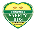 2020安全性評価認定証-星★★.png