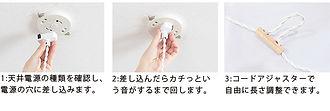 ペンダントライト取付方法(クルール).jpg