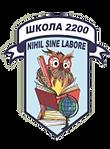 Школа 2200