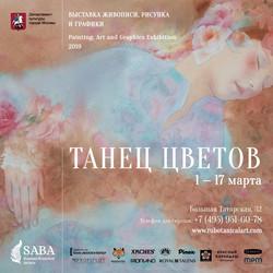 Выставка Танец цветов