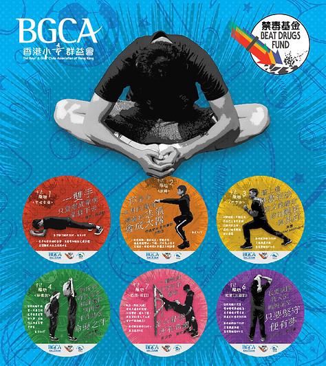 香港小童群益會 BGCA x 禁毒基金