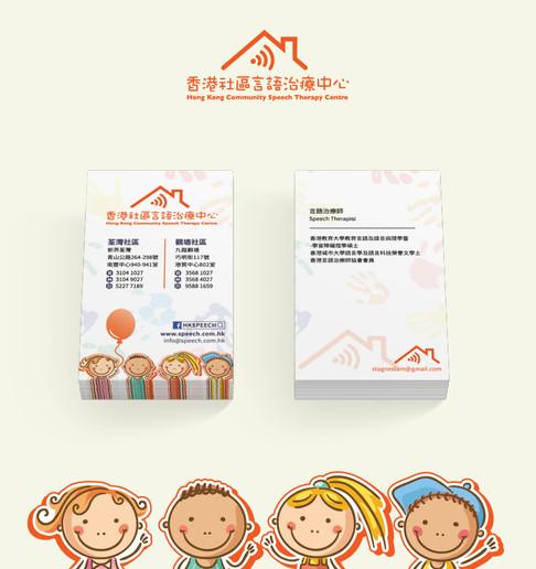 香港社區言語治療中心 Hong Kong Community Speech Therapy Centre