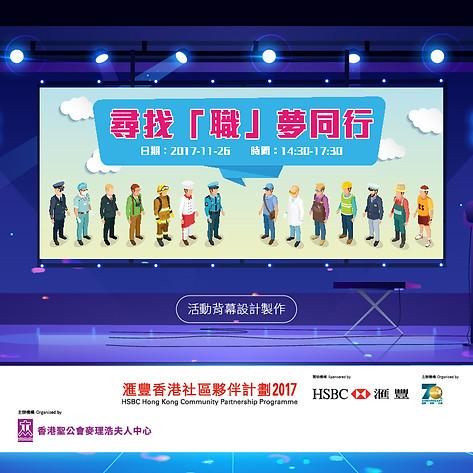 匯豐香港社區夥伴計劃 HSBC HongKong Community Partner Programme x 香港聖公會麥理浩夫人中心 HKSKH