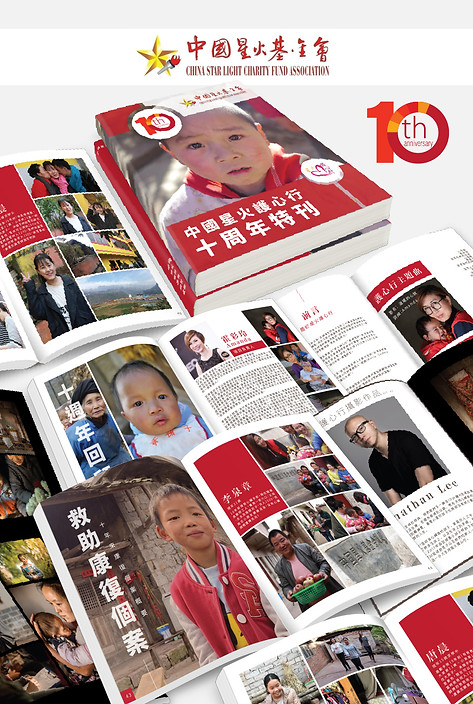 中國星火基金會 China Star Light Charity Fund Association