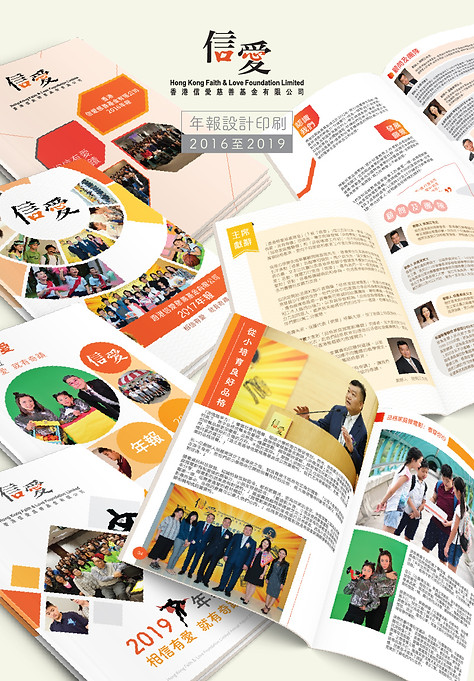 香港信愛慈善基金 Hong Kong Faith & Love Foundation