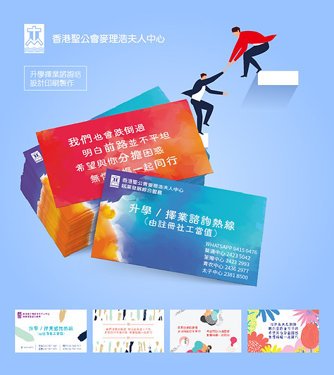 香港聖公會麥理浩夫人中心 HKSKH