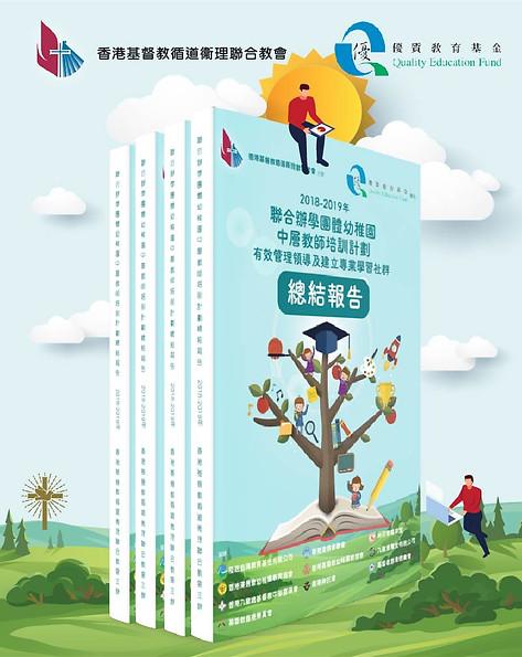 香港基督教循道衛理 x  優質教育基金