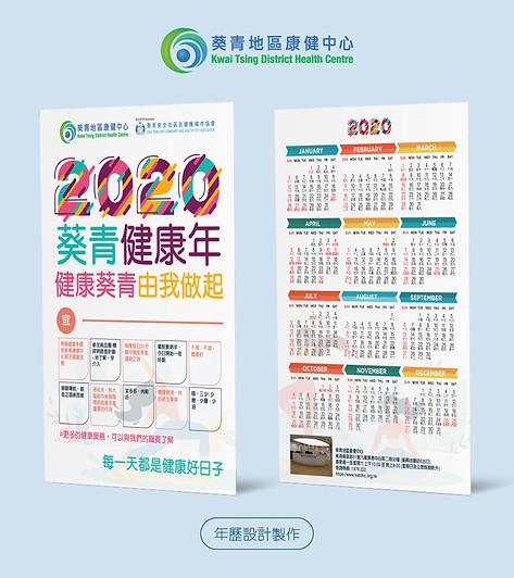 葵青地區康建中心 Kwai Tsing District Health Centre