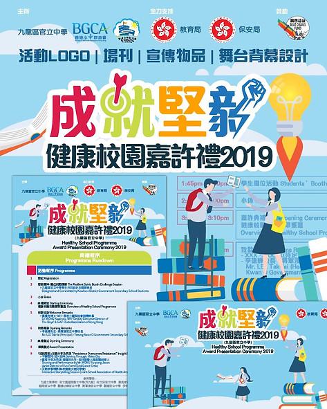 香港小童群益會 BGCA