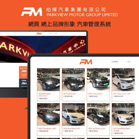 柏輝汽車 Parkview Motor